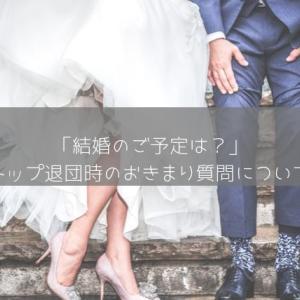 「結婚のご予定は?」奇妙なお決まりの質問について