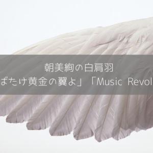 朝美絢の白肩羽(雪組「はばたけ黄金の翼よ」「Music Revolution!」)