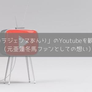 「元タカラジェンヌあんり」のYoutubeを観た感想〜元亜蓮冬馬ファンとしての想い〜