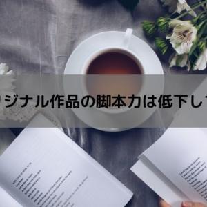 宝塚オリジナル作品の脚本力は低下している?