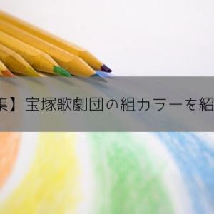 【特集】宝塚歌劇団の組カラーを紹介する