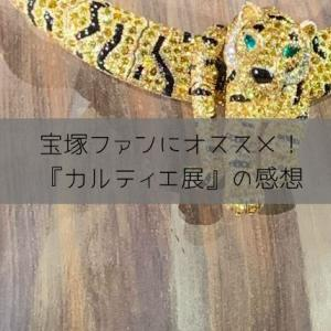 宝塚歌劇が好きな人にオススメの『カルティエ展』に行ってきた。