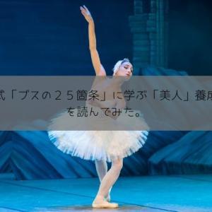 『宝塚式「ブスの25箇条」に学ぶ「美人」養成講座』を読んでみた。
