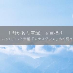 「開かれた宝塚」を目指す〜だいもんソロコンと宙組『アナスタシア』から見える方針〜