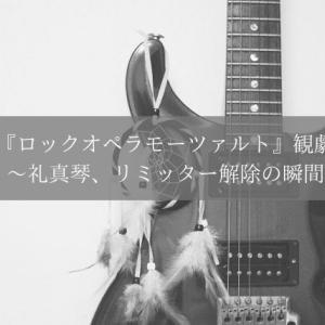 星組『ロックオペラモーツァルト』観劇感想①〜礼真琴、リミッター解除の瞬間〜