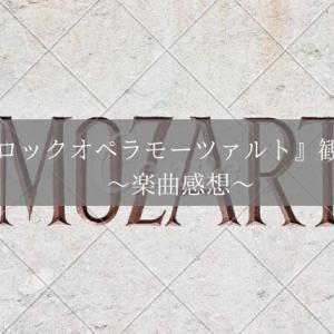 星組『ロックオペラモーツァルト』観劇感想②〜楽曲感想〜