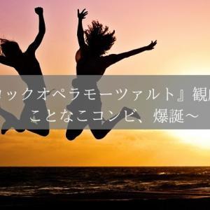 星組『ロックオペラモーツァルト』観劇感想③〜ことなこコンビ、爆誕〜