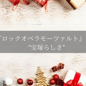 """星組『ロックオペラモーツァルト』で考える""""宝塚らしさ"""""""