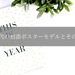 歴代の初詣ポスターモデルと傾向および予想【2019年12月更新】