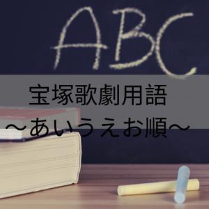 宝塚歌劇用語〜あいうえお順〜(2019年11月更新)