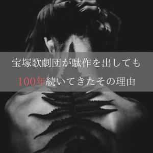 宝塚歌劇団が駄作を出しても100年続いてきたその理由〜出演者>作品内容〜