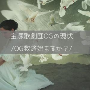 宝塚歌劇団OGの現状〜OG救済始まるか?〜