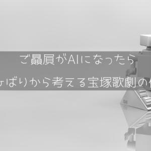 ご贔屓さまがAIになったら〜AI美空ひばりから考える宝塚歌劇の偶像崇拝〜