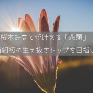 桜木みなとが叶える「悲願」〜宙組初の生え抜きトップを目指して〜