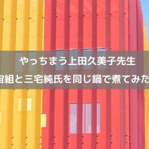 やっちまう上田久美子先生〜宙組と三宅純氏を同じ鍋で煮てみたら〜