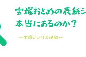 宝塚おとめの表紙ジンクスは本当にあるのか?(2020年2月17日更新)