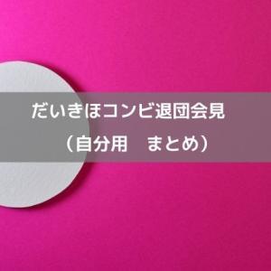 だいきほコンビ退団会見 (自分用 まとめ)