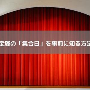 宝塚の「お稽古場集合日」を事前に知る方法