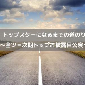 トップスターになるまでの道のり〜全ツ=次期トップお披露目公演〜