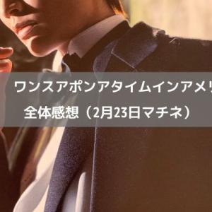 雪組 ワンス・アポン・ア・タイム・イン・アメリカ 全体感想(2月23日マチネ)