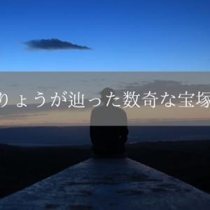 珠城りょうが辿った数奇な宝塚人生〜研9で背負った重すぎる責任〜