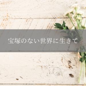 宝塚歌劇のない世界を生きて〜全公演中止に思うこと〜