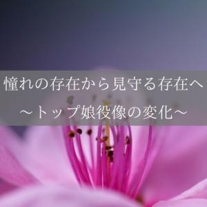 憧れの存在から見守る存在へ〜トップ娘役像の変化〜