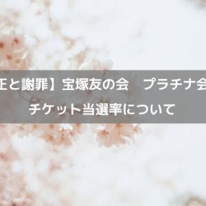 【訂正と謝罪】宝塚友の会 プラチナ会員のチケット当選率について