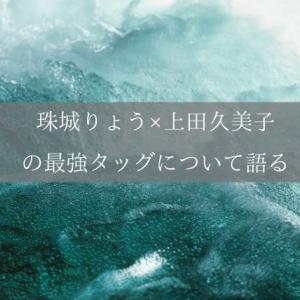 珠城りょう×上田久美子の最強タッグについて語る