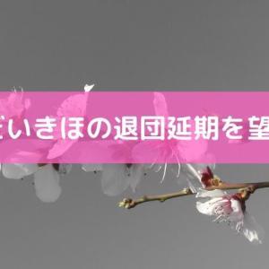 だいきほの退団延期を望む〜各公演のスケジュール調整の可能性〜
