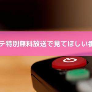 スカステ特別無料放送で見てほしい番組12選