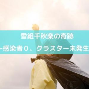 雪組千秋楽の奇跡〜感染者0、クラスター未発生〜