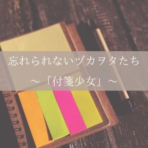 忘れられないヅカヲタたち〜「付箋少女」〜
