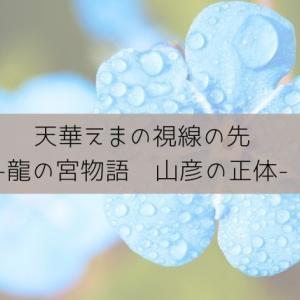 天華えまの視線の先〜龍の宮物語 山彦の正体〜