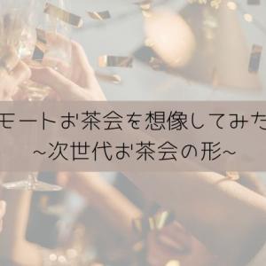 リモートお茶会を想像してみた〜次世代お茶会の形〜