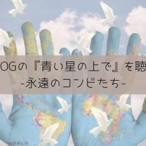 宝塚OGの『青い星の上で』を聴いて〜永遠のコンビたち〜