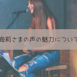 北翔海莉さまの声の魅力について語る〜『青い星の上で』感想〜