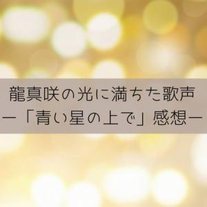"""龍真咲が灯す""""希望の灯""""〜「青い星の上で」感想〜"""
