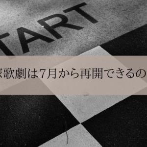 宝塚歌劇は7月から再開できるのか?