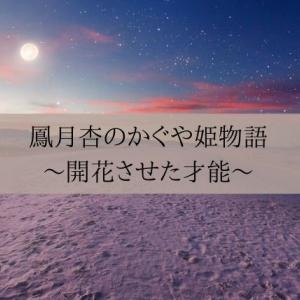 鳳月杏のかぐや姫物語〜開花させた才能〜