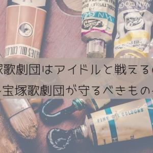 宝塚歌劇団はアイドルと戦えるのか〜宝塚歌劇団が守るべきもの〜