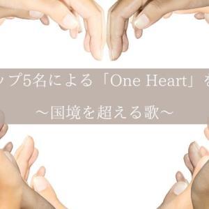 宝塚トップ5名による「One Heart」を聞いて~宝塚歌劇団のメッセージ~