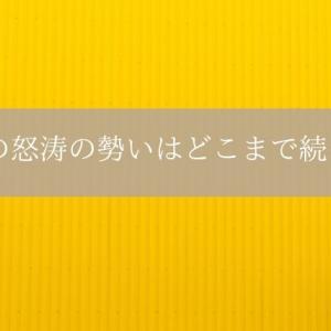 95期の怒涛の勢いはどこまで続くのか(瀬央ゆりあ・水美舞斗・月城かなと・朝美絢 ・桜木みなと編)