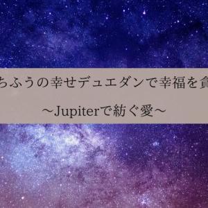 みちふうの幸せデュエダンで幸福を貪る〜Jupiterで紡がれる愛〜