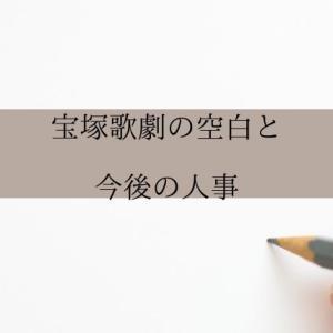 宝塚歌劇の空白と今後の人事〜夢白あやの今後〜