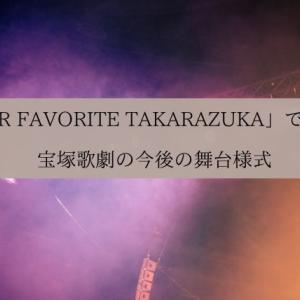 「OUR FAVORITE TAKARAZUKA」でわかる、宝塚歌劇の今後の舞台様式