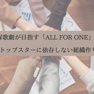 宝塚歌劇が目指す「ALL FOR ONE」精神〜トップスターに依存しない組織作り〜