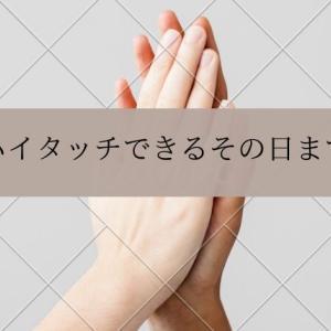 東京宝塚劇場でハイタッチできるその日まで。