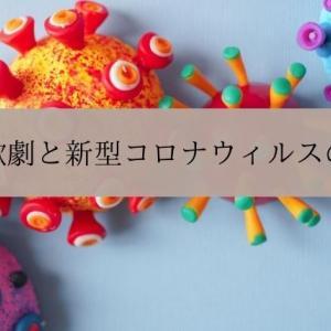 宝塚歌劇と新型コロナウィルスの戦い〜特定は望まない〜
