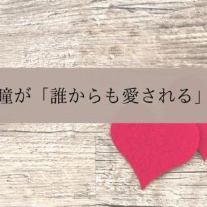 舞空瞳が「誰からも愛される」理由 〜「眩耀の谷/Ray」感想〜